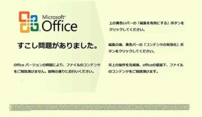 Screenshot eines geöffneten verschlüsselten Anhangs der Emotet-Kampagne auf Japanisch (Bild: Hornetsecurity)